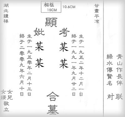 传统碑文写作图片